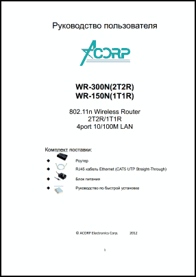 Acorp WR150, WR300 User's Manual