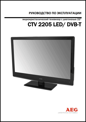 AEG CTV 2205 LED User's Manual