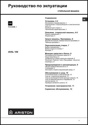 Ariston AVSL 109 Инструкция пользователя