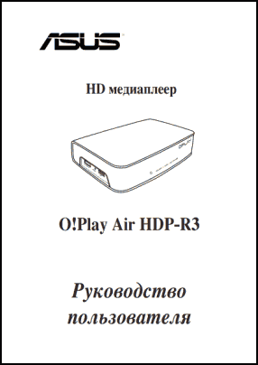 ASUS O-Play Air HDP-R3 User's Manual