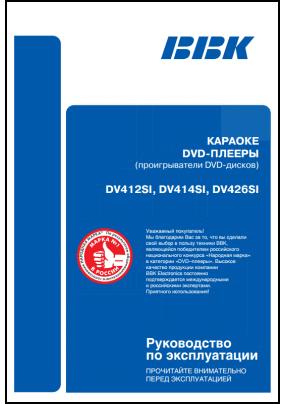 BBK DV412SI, DV414SI, DV426SI User's Manual
