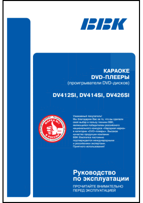 BBK DV412SI, DV414SI, DV426SI Руководство пользователя