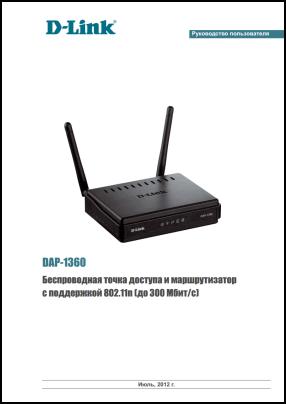 D-Link DAP-1360 Руководство пользователя