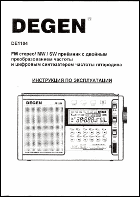 Degen DE1104 User's Manual
