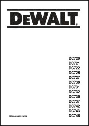 DeWalt DC720, DC721, DC722, DC725, DC727, DC730, DC731, DC732, DC735, DC737, DC742, DC743, DC745 User's Manual