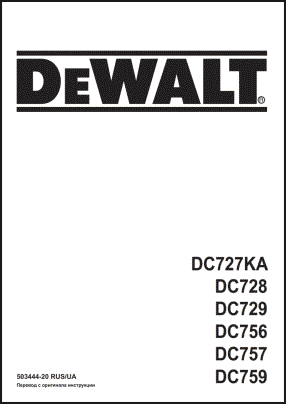 DeWalt DC727KA, DC728, DC729, DC756, DC757, DC759 User's Manual
