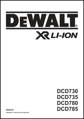 DeWalt DCD730, DCD735, DCD780, DCD785 User's Manual