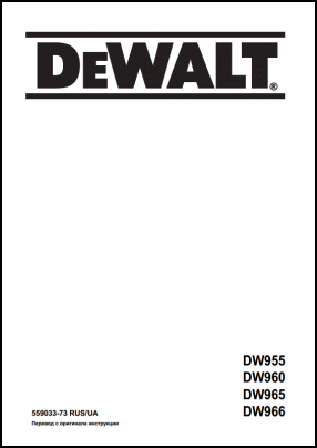 DeWalt DW955, DW960, DW965, DW966 User's Manual
