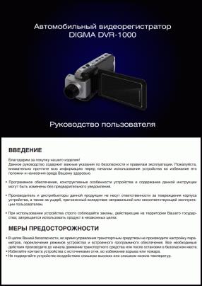 Digma DVR-1000 Руководство пользователя
