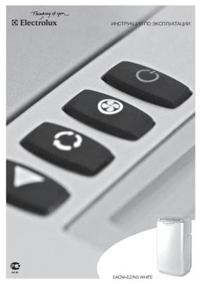 Electrolux EACM-10 EZ-N3, EACM-12 EZ-N3, EACM-14 EZ-N3, EACM-16 EZ-N3 Руководство пользователя