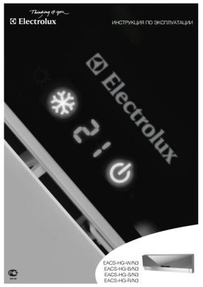 Electrolux EACS-HG-W-N3, EACS-HG-B-N3, EACS-HG-S-N3, EACS-HG-R-N3 Руководство пользователя