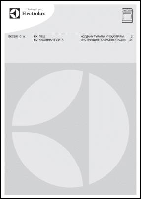 Electrolux EKC951101W User's Manual