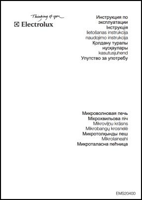 Electrolux EMS20400 Руководство пользователя
