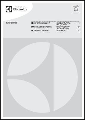Electrolux EWM 1042 NDU Руководство пользователя