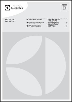 Electrolux EWS 1052 EDU, EWS 1252 EDU User's Manual