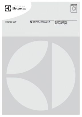 Electrolux EWS 1064 EDW Руководство пользователя
