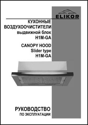 Elikor H1M-GA Руководство пользователя