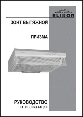 Elikor Prizma 50P-290-P3L, Prizma 60P-290-P3L Руководство пользователя