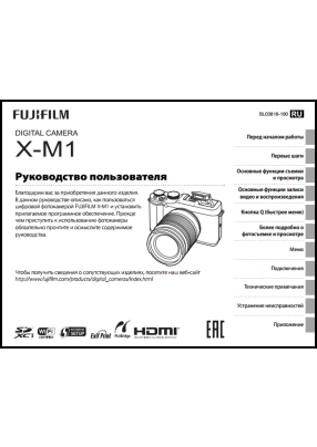 Fujifilm X-M1 User's Manual