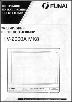 Funai TV-2000A MK8 User's Manual + Service Manual
