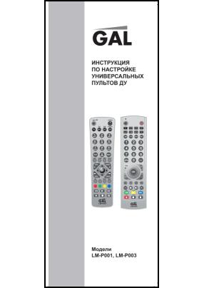 GAL LM-P001, LM-P003, LM-XL06 Руководство пользователя