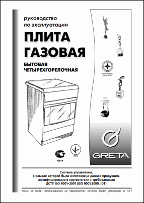 Greta 1470-00 User's Manual