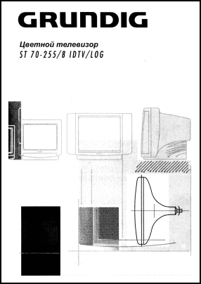 Grundig ST 70-255 User's Manual