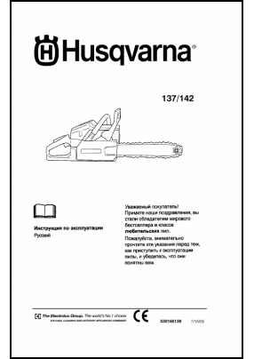 Husqvarna 137, 142 User's Manual