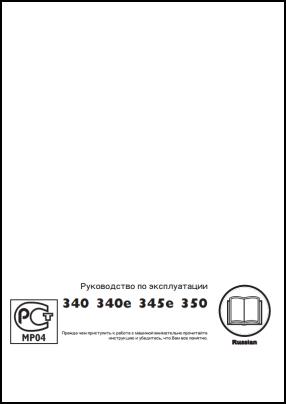 Husqvarna 340, 340e, 345e, 350 User's Manual
