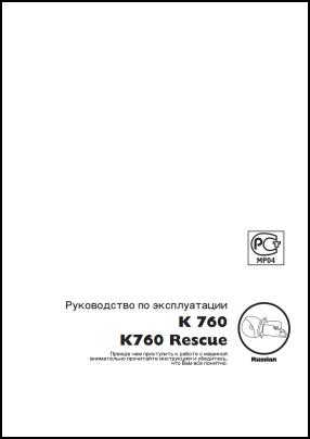 Husqvarna K760, K760 Rescue Руководство пользователя