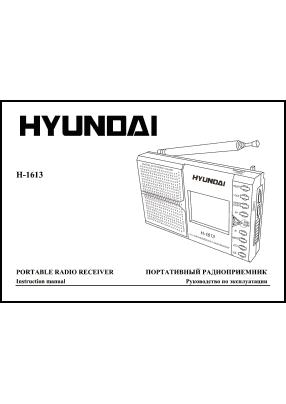 Hyundai H-1613 Руководство пользователя