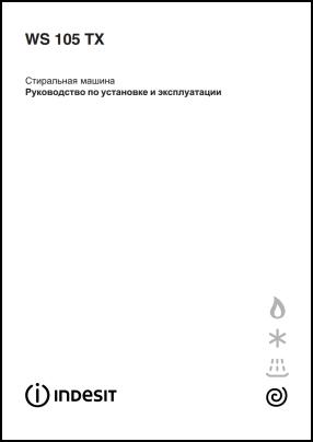 Indesit WS 105 TX Руководство пользователя