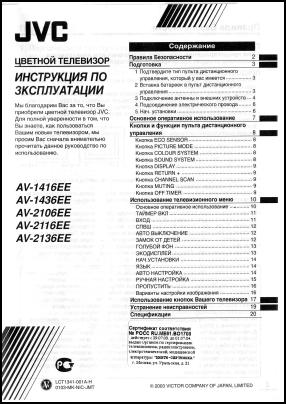 JVC AV-1416EE, AV-1436EE, AV-2106EE, AV-2116EE, AV-2136EE User's Manual