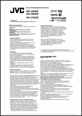 JVC HR-J285EE, HR-J485EE, HR-J785EE User's Manual