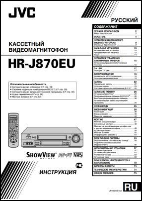 JVC HR-J870EU Руководство пользователя