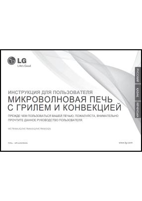 LG MC7846UQ, MC7846GQ, MC7846GQS User's Manual