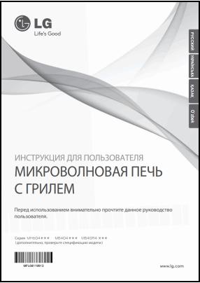 LG MH604xxx, MB404xxx, MB40R4xxx Руководство пользователя