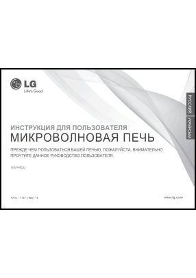 LG MS1940U Руководство пользователя