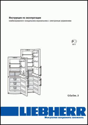 Liebherr C 40230 Руководство пользователя