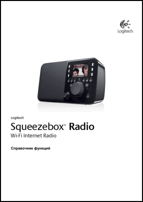 Logitech Squeezebox Radio User's Manual