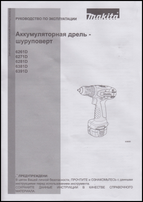 Makita 6261D, 6271D, 6281D, 6381D, 6391D User's Manual