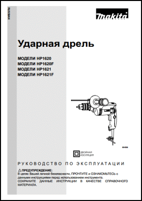 Makita HP1620, HP1620F, HP1621, HP1621F User's Manual
