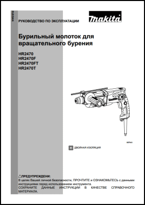 Makita HR2470, HR2470F, HR2470FT, HR2470T User's Manual