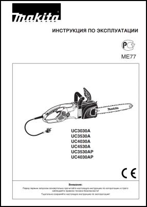 Makita UC3030A, UC3530A, UC4030A, UC4530A, UC3530AP, UC4030AP Руководство пользователя