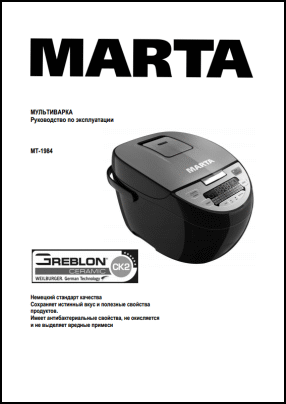 Marta MT-1984 User's Manual
