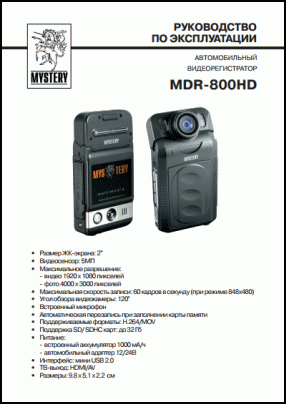 Mystery MDR-800HD User's Manual