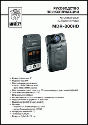 Mystery MDR-800HD Руководство пользователя