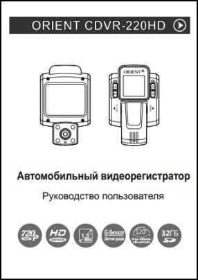 Orient CDVR-220HD Руководство пользователя