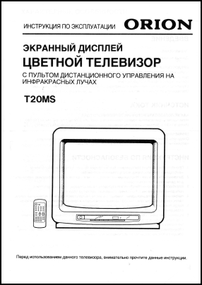 Orion T20MS User's Manual