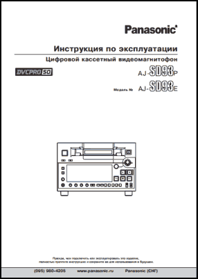 Panasonic AJ-SD93 User's Manual